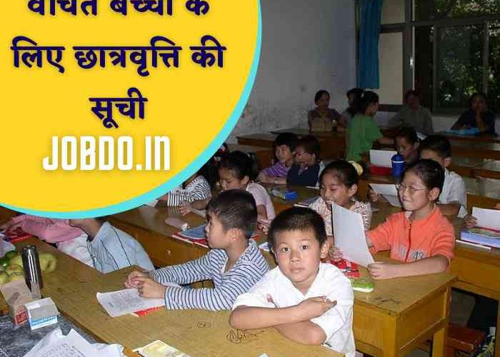 World Literacy Day 2021: List of Scholarships for Underprivileged Kids That Offers Basic Education